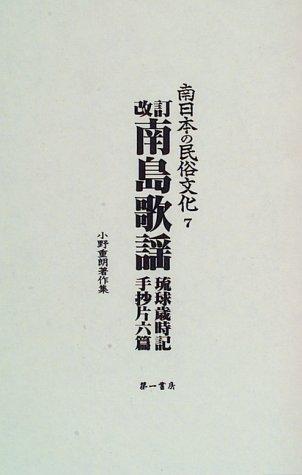 9784804200958: 南日本の民俗文化―小野重朗著作集 (7) (南日本の民俗文化 7)