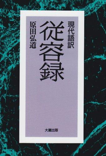 "ShoÌ""yoÌ""roku: Hiromichi Harada"