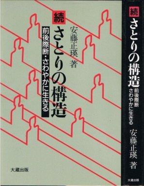 9784804330235: Zoku Satori no kōzō: Zengo saidan sawayakani ikiru (Japanese Edition)