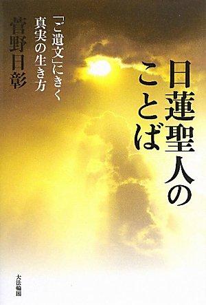 9784804613079: Nichiren shōnin no kotoba : Goibun ni kiku shinjitsu no ikikata