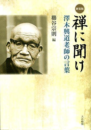 Zen ni kike : Sawaki kodo roshi no kotoba.: Kodo Sawaki; Munenori Kushiya