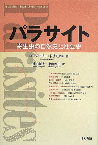 Parasaito : Kiseichu no shizenshi to shakaishi.: Rosemary Drisdelle; Tsuneo