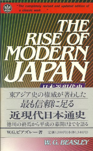 the rise of modern japan The rise of modern japan by w g beasley starting at $099 the rise of modern japan has 6 available editions to buy at alibris.
