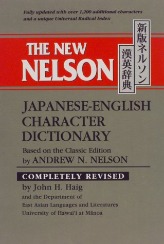 9784805305461: The new Nelson Japanese-English character dictionary =: [Shinpan Neruson Kan-Ei jiten] : based on the classic edition by Andrew N. Nelson
