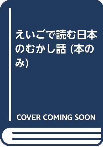 9784805307151: Japanese Children's Favorite Stories