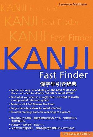 9784805307205: 漢字早引き辞典 Kanji Fast Finder