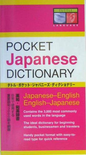 9784805307915: Pocket Japanese Dictionary