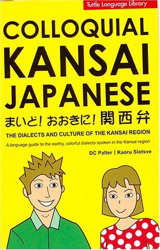 9784805308462: Colloquial Kansai Japanese_まいど!おおきに!関西弁