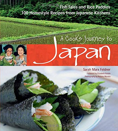 9784805310113: A Cook's Journey to Japan: Fish Tales and Rice Paddies: 100 Homestyle Recipes from Japanese Kitchens