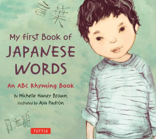 9784805312018: My First Book of Japanese Words: An ABC Rhyming Book