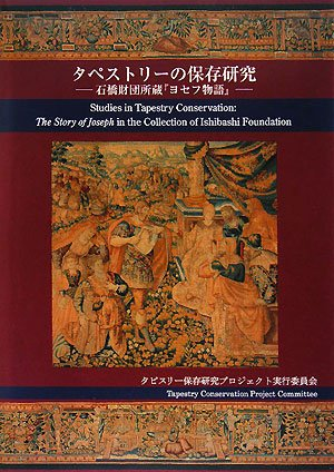 Studies in Tapestry Conservation. The story of Joseph in the Collection of Ishibashi Foundation.: ...