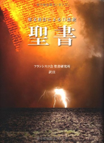 9784805648315: Japanese Bible - Compact Edition
