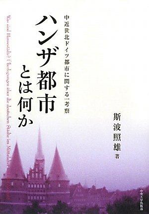 9784805721773: Hanza toshi towa nanika : Chūkinsei kitadoitsu toshi ni kansuru ichi kōsatsu