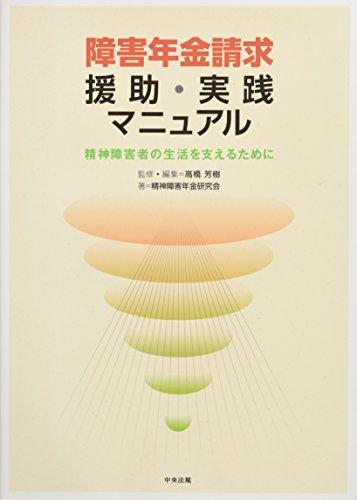 9784805838167: Shogai nenkin seikyu enjo jissen manyuaru : Seishin shogaisha no seikatsu o sasaeru tame ni.