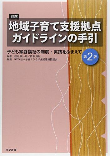 Shokai chiki kosodate shien kyoten gaidorain no: Ken'ichiro Watanabe; Maki