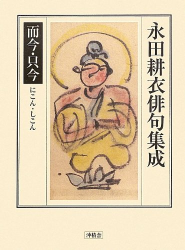Nagata koi haiku shusei : Nikon shikon.: Koi Nagata