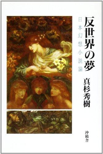 9784806046431: Han sekai no yume: Nihon gensō shōsetsuron (Japanese Edition)