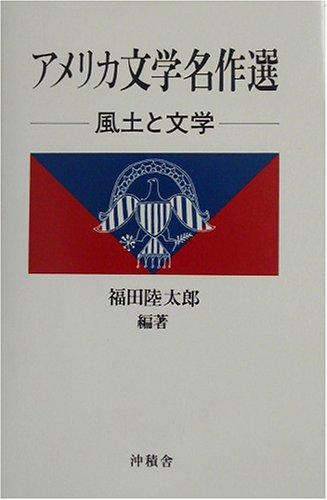 amerikabungakumesakusen-fudotobungaku [Jun 01, 2003] mutsutaro, fukuda: mutsutaro, fukuda