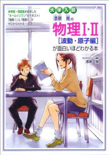 9784806134510: The physical I ? II of the college entrance examination Urushihara Akira [wav...