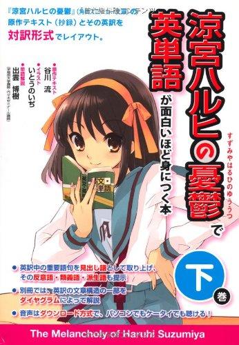 """9784806139713: Suzumiya haruhi no yuÌ""""utsu de eitango ga omoshiroihodo minitsuku hon"""