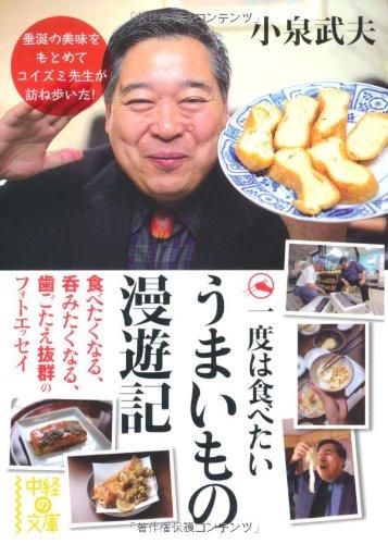 9784806140962: Ichido wa tabetai umai mono man'yuÌ