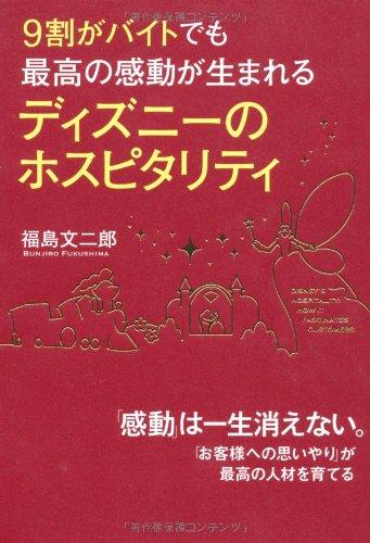9784806142249: Kyūwari Ga Baito Demo Saikō No Kandō Ga Umareru Dizunī No Hosupitariti