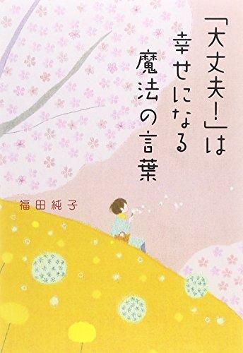 Daijobu wa shiawase ni naru maho no: Junko Fukuda