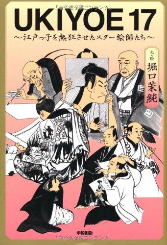 9784806148630: UKIYOE 17 : edokko o nekkyō saseta sutā eshitachi