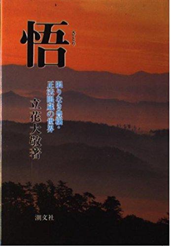 Satori: Kagirinaki hojo, Shobo genzo no sekai: Takei Tachibana
