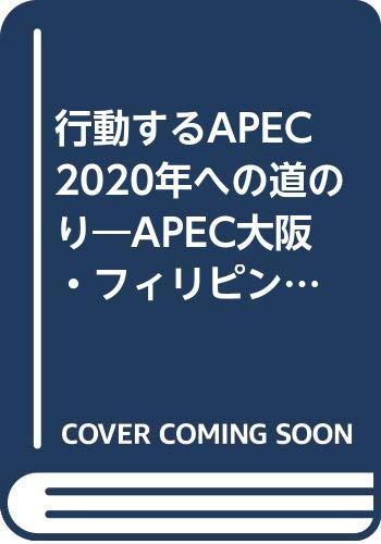 9784806525240: Kodosuru APEC 2020-nen e no michinori: APEC Osaka, Firipin kaigi no zenbo (Japanese Edition)