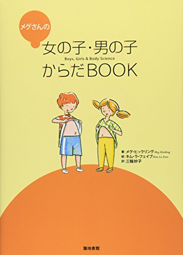 9784806712725: Megusan no onnanoko otokonoko karada book