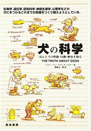 9784806712817: Inu no kagaku = The truth about dogs : Hontō no seikaku kōdō rekishi o shiru