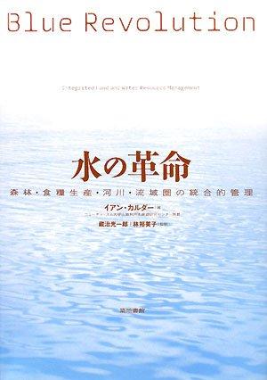 9784806713593: Mizu no kakumei : Shinrin shokuryō seisan kasen ryūikiken no tōgōteki kanri
