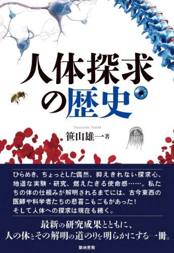 9784806714606: Jintai tankyu no rekishi.