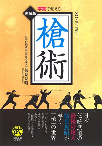 9784806907909: Cangzhu to Remember the Photograph (Martial Arts Sensho) [Paperback]