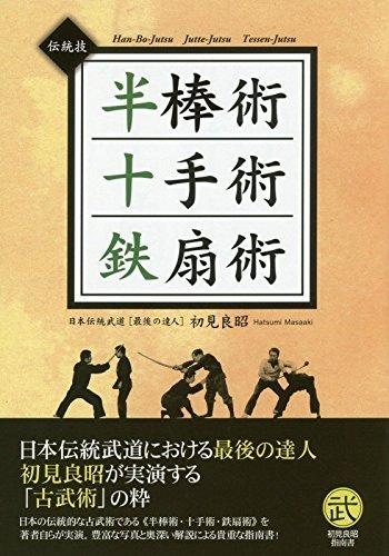 9784806914006: Hanbojutsu jittejutsu tessenjutsu : Dentowaza : Kotenteki na buki o mochita dentowaza no kazukazu.