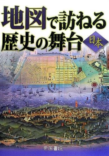 9784807161065: Chizu de tazuneru rekishi no butai : Nihon.