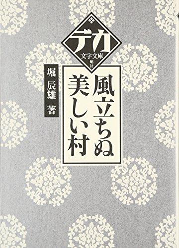 9784807222131: Kaze tachinu ; Utsukushii mura