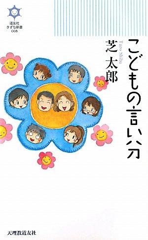 9784807305551: Kodomo no iibun