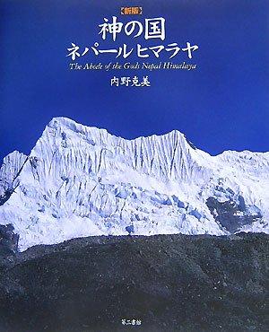 9784807407194: Kami no kuni nepāru himaraya = The abode of the gods, Nepal Himalaya