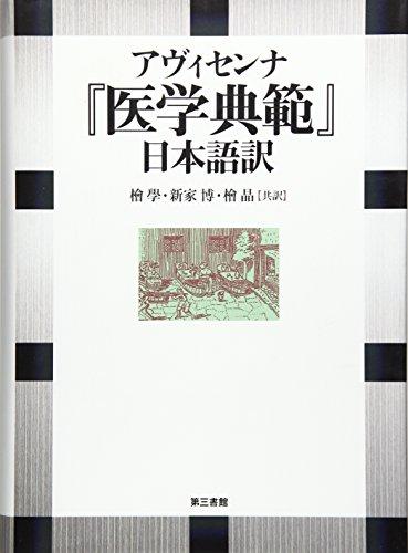 9784807410507: Avisenna igaku tenpan nihongoyaku