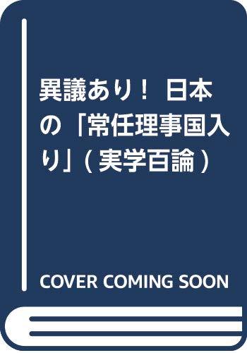 """9784807494309: Igi ari!!: Nihon no """"jōnin rijikoku iri"""" (Jitsugaku hyakuron) (Japanese Edition)"""