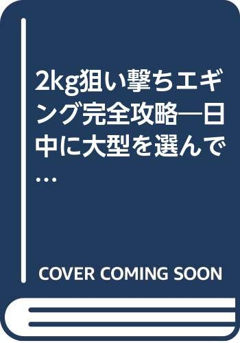 9784807837243: 2kg狙い撃ちエギング完全攻略―日中に大型を選んで釣るための驚異のテクニック (Toen mook―Tsuri series (No.73))