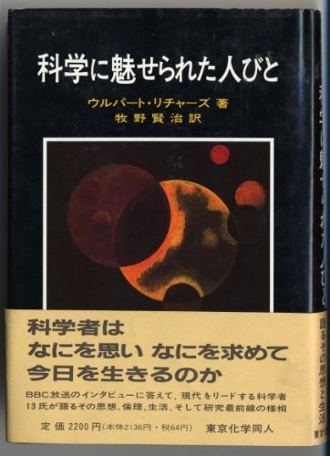 9784807903658: A Passion for Science [Japanese Edition]