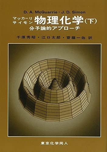 9784807905096: Butsuri kagaku : bunshironteki apurōchi. 003.