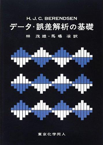 9784807908257: Deta gosa kaiseki no kiso.