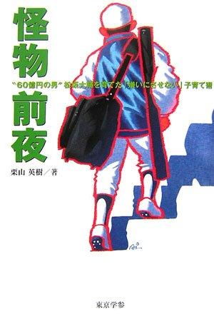 """9784808007737: 怪物前夜_""""60億円の男""""松坂大輔を育てた「嫌いにさせない」子育て術"""