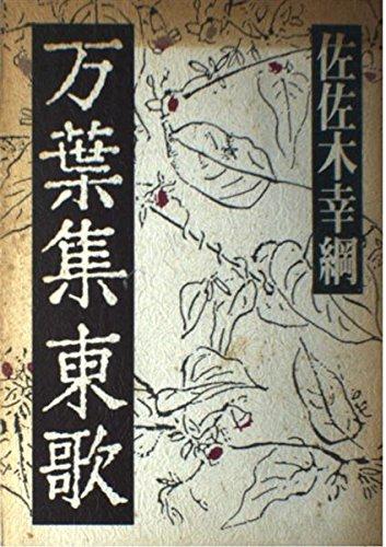 9784808301262: Man'yōshū Azumauta (Japanese Edition)