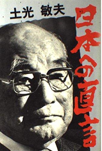 9784808302207: Dokō Toshio Nihon e no chokugen (Japanese Edition)