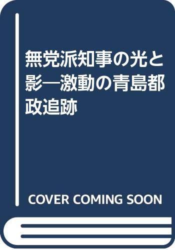 9784808305697: Mutōha chiji no hikari to kage: Gekidō no Aoshima tosei tsuiseki (Japanese Edition)